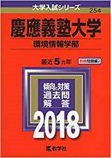 慶應義塾大学環境情報学部小論文