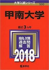 甲南大学日本史