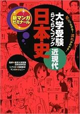 大学受験らくらくブック日本史