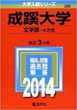 成蹊大学文学部英語