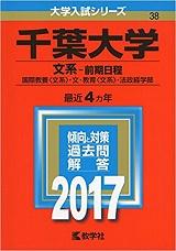 千葉大学法政経学部英語の対策&勉強法