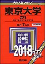東京大学文科一類日本史