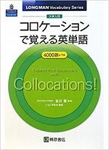 コロケーションで覚える英単語の使い方と勉強法
