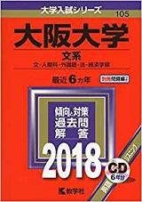 大阪大学日本史の傾向と対策と勉強法