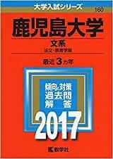 鹿児島大学英語対策と勉強法