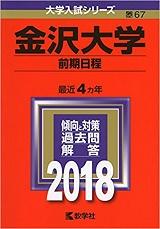 金沢大学医学部英 語の対策と勉強法