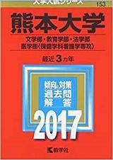 熊本大学教育学部英語の対策と勉強法