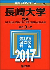 長崎大学経済学部英語の対策&勉強法