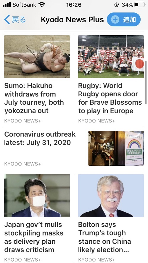スマートニュースの英語
