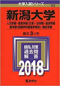 新潟大学教英語の対策と勉強法