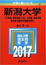 新潟大学教法学部英語の対策と勉強法