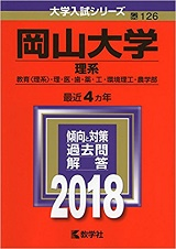 岡山大学数学の対策と勉強法