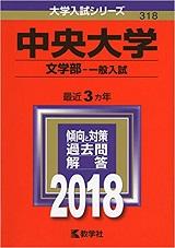 中央大学文学部日本史の傾向と対策と勉強法