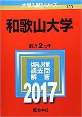 和歌山大英語の対策と勉強法