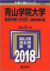 青山学院大学経営学部英語の対策と勉強法