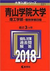青山学院大学理工学部英語対策&勉強法