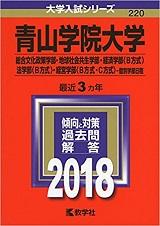 青山学院大学総合文化政策学部の英語対策&勉強法