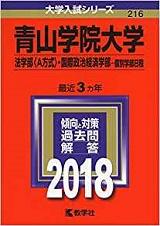 青山学院大学の合格体験記
