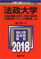 法政大文学部日本史の傾向と対策と勉強法