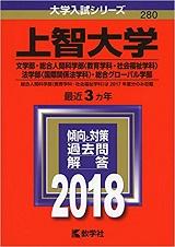 上智大学文学部英文学科の英語の対策と勉強法