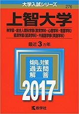 上智大学経済学部経済学科の英語の対策と勉強法