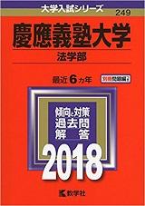 慶應義塾大学法学部の英語の対策と勉強法