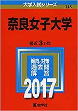 奈良女子大学生活環境学部の英語の対策&勉強法