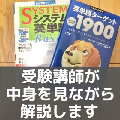 システム英単語と英単語ターゲット1900