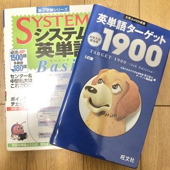 英単語ターゲットとシステム英単語
