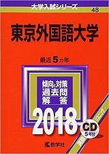 東京外国語大学の合格体験記