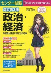 センター試験 政治・経済の点数が面白いほどとれる本