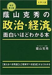 蔭山克秀の 政治・経済が面白いほどわかる本