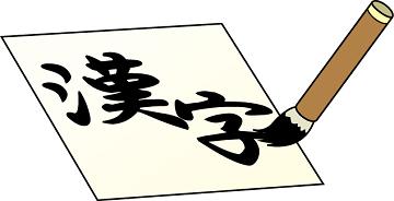 大学受験の漢字を最速で攻略する勉強法!センター漢字も満点