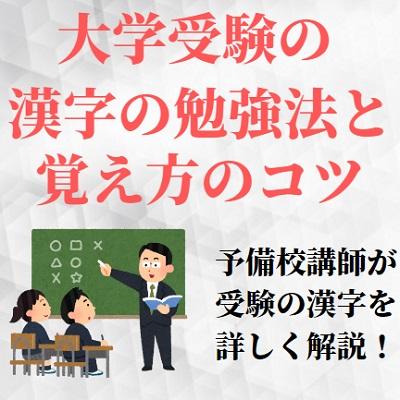 大学受験の漢字の勉強法&覚え方のコツ