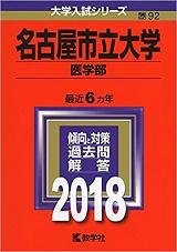 名古屋市立大学医学部英語の対策と勉強法