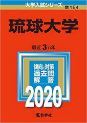 琉球大学の英語