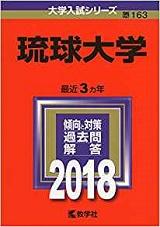 琉球大学教育学部英語の対策と勉強法