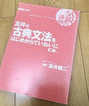 富井の古典文法をはじめからていねいに