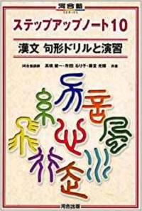 漢文のおススメ参考書 漢文句形 ドリルと演習