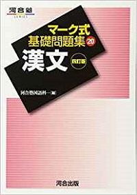 漢文のおススメ参考書 マーク式基礎問題集 漢文
