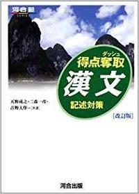 漢文のおススメ参考書 得点奪取漢文―記述対策