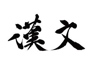 漢文の参考書&単語帳おすすめランキング!東大&早稲田大学へ