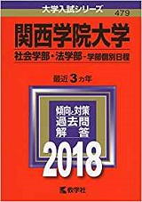 関西学院大学の国語