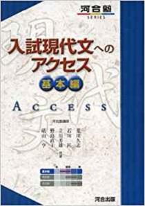 入試現代文へのアクセス基本編&発展編&完成編の難易度と使い方&勉強法