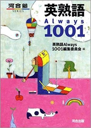 おススメの英熟語帳 always1001