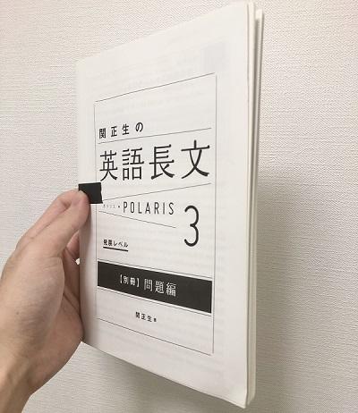 英語長文ポラリスの問題冊子