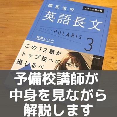 英語長文ポラリス123