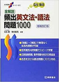 おススメのアウトプットの問題集「全解説頻出英文法・語法問題1000」