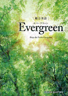 総合英語Evergreenの評価と使い方&勉強法!Forestとどっちが良い?