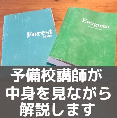 総合英語Evergreen/エバーグリーン